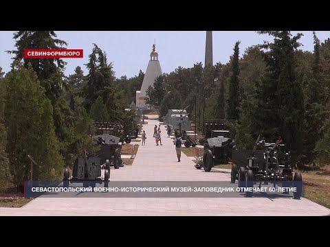 Севастопольский военно-исторический музей-заповедник отмечает 60-летие