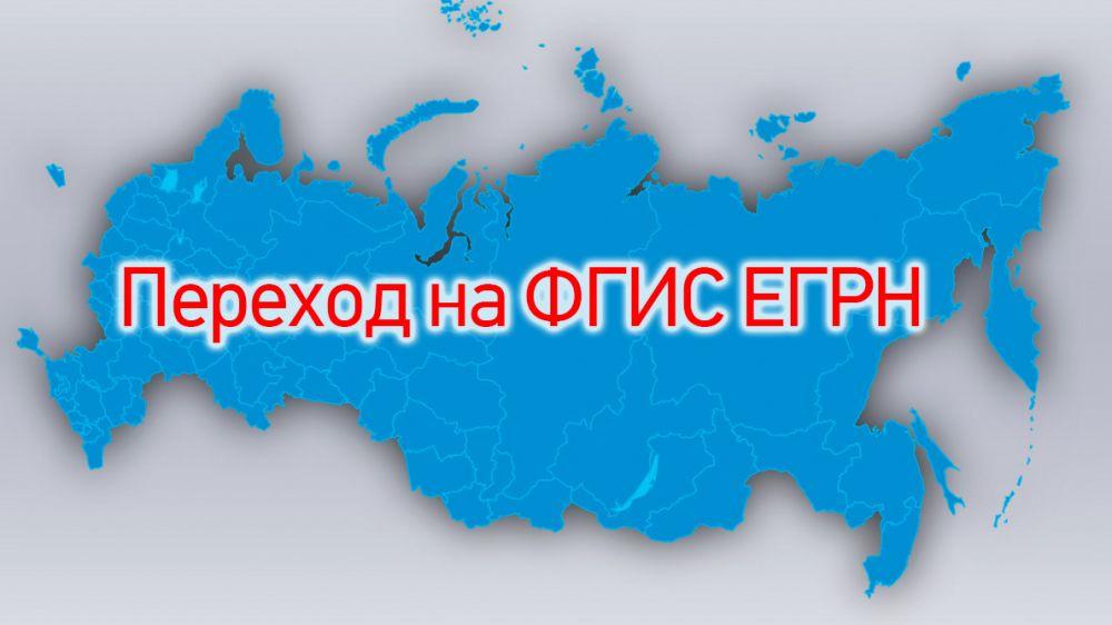В Российской Федерации завершается процесс внедрения программного комплекса ФГИС ЕГРН – Александр Спиридонов