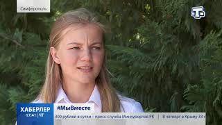 11 крымских волонтеров наградили в Симферополе