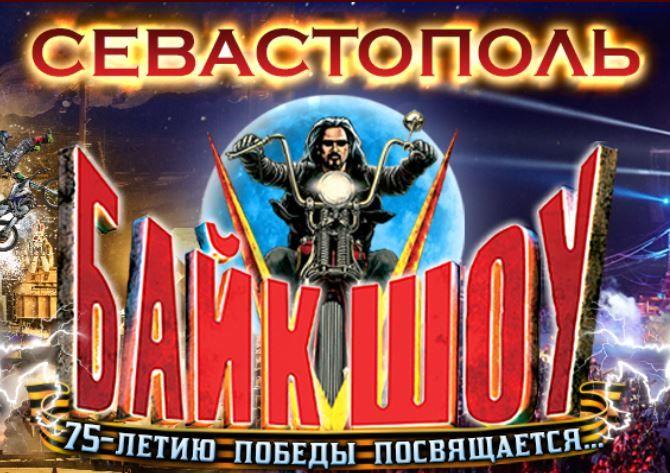 Байк-шоу в Севастополе 8-9 августа 2020: Полная программа, как добраться