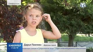 Аксёнов наградил семилетнюю девочку-спасительницу из Тулы
