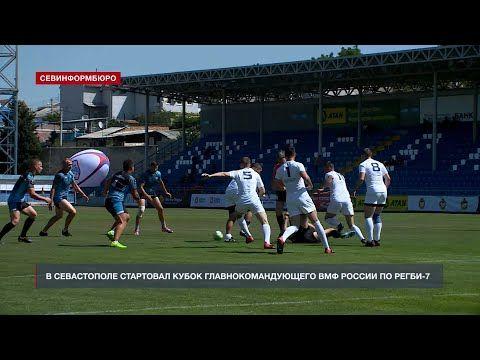 В Севастополе стартовал Кубок Главнокомандующего ВМФ по регби-7