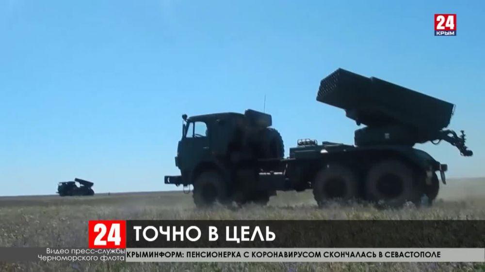Артиллеристы Черноморского флота провели боевые стрельбы из ракетных систем залпового огня «Град»