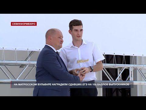 На Матросском бульваре наградили сдавших ЕГЭ на 100 баллов севастопольских выпускников
