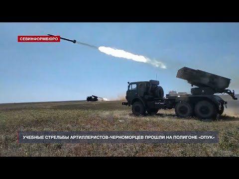 Учебные стрельбы артиллеристов-черноморцев прошли на полигоне «Опук»