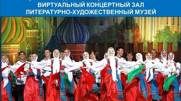 На базе виртуального концертного зала Музея-заповедника «Киммерия М.А. Волошина» состоится концерт хора им. М.Е. Пятницкого