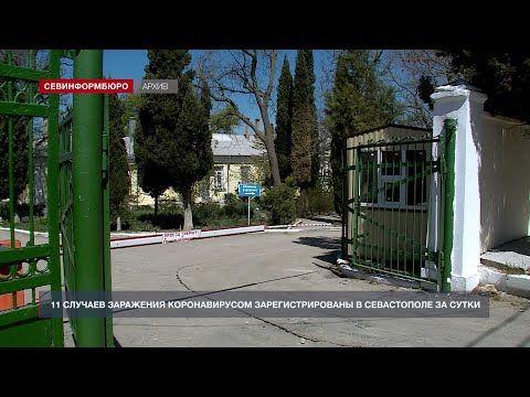 В Севастополе за сутки выявлено 11 случаев заражения коронавирусом