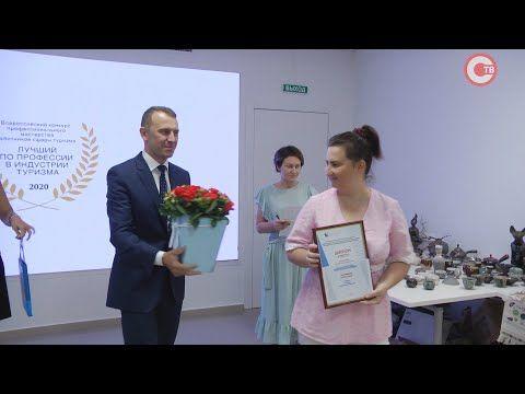 «Лучшие по профессии в индустрии туризма» получили награды (СЮЖЕТ)