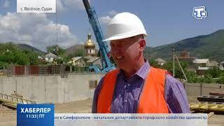 В селе Весёлое Судакского округа продолжается строительство школы на 250 мест