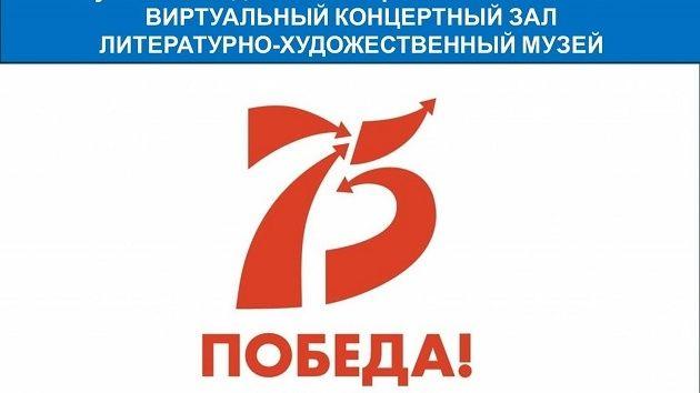 Трансляция концерта «Песни военных лет» состоится в виртуальном концертном зале Литературно-художественного музея г. Старый Крым