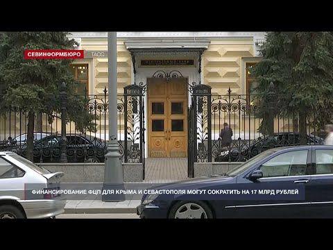 Финансирование ФЦП для Крыма и Севастополя могут сократить на 17 млрд рублей