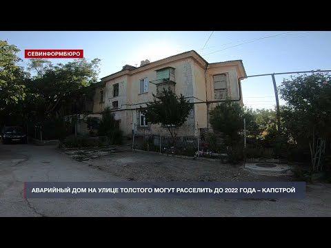 Аварийный дом на улице Льва Толстого могут расселить до 2022 года