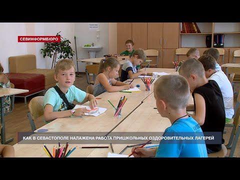 Как в Севастополе налажена работа пришкольных оздоровительных лагерей