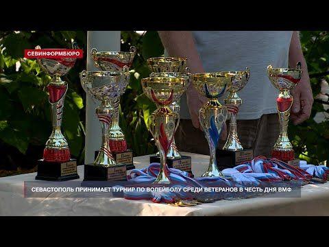 Ветераны волейбола соревновались в Севастополе на турнире в честь Дня ВМФ