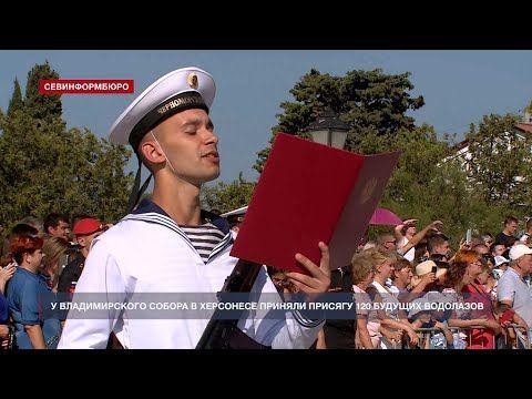 У Свято-Владимирского собора в Херсонесе приняли присягу 120 будущих водолазов