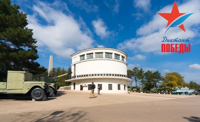 В Севастополе «Диктант Победы» напишут на трех площадках на Сапун-горе