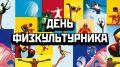 Уважаемые спортсмены и тренеры, специалисты спортивной сферы!