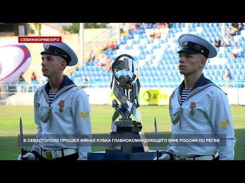 Сборная ЧВВМУ им. Нахимова заняла третье место в кубке Главнокомандующего ВМФ по регби