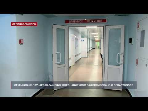 Семь новых случаев заражения коронавирусом зафиксировано в Севастополе