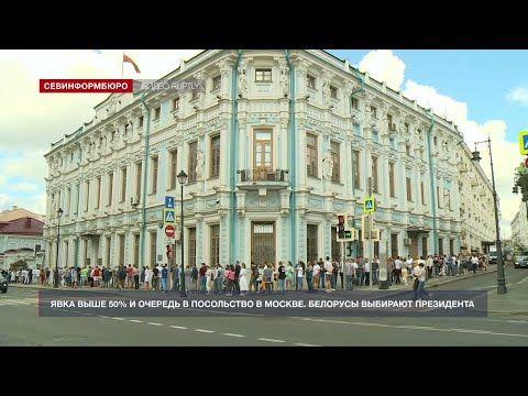 К посольству Беларуси в Москве выстроилась очередь на выборы Президента Республики