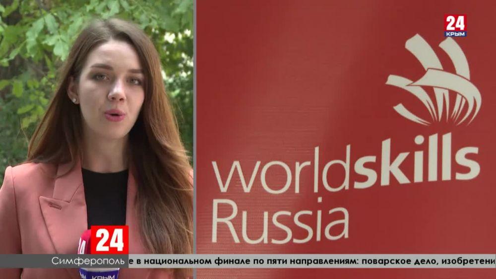 Полуфинал национального чемпионата Worldskills «Молодые профессионалы» проходит в Крыму