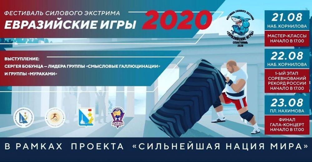 Пора фестивальная. В Севастополе состоится турнир силового экстрима «Евразии?ские игры-2020»