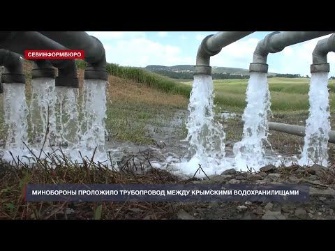 Военные проложили трубопровод между крымскими водохранилищами