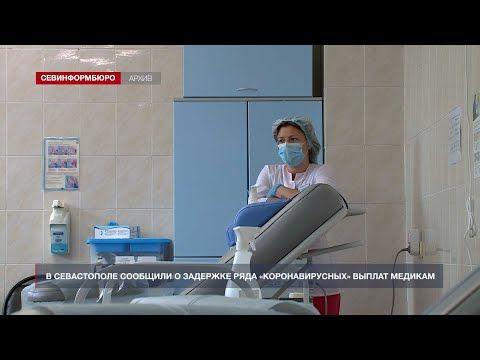 В Севастополе сообщили о задержке ряда «коронавирусных» выплат медикам