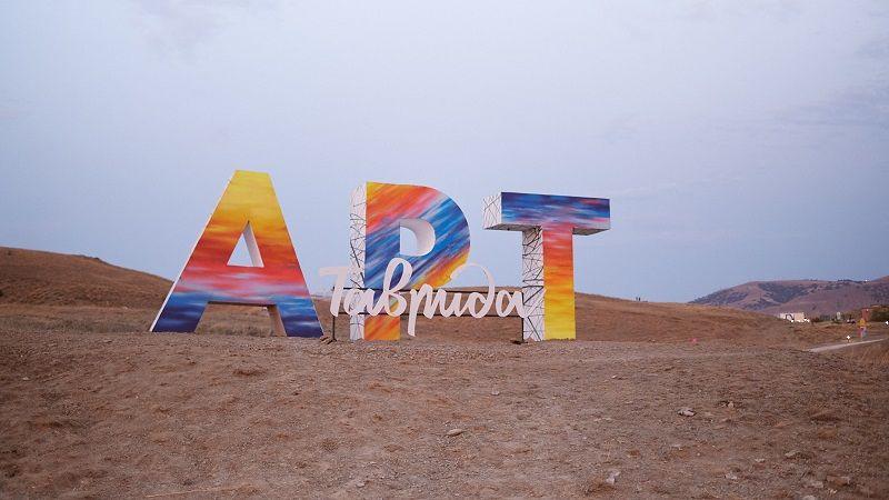 Фестиваль «Таврида-Арт» в Крыму пройдет в сентябре в двух форматах: онлайн и офлайн