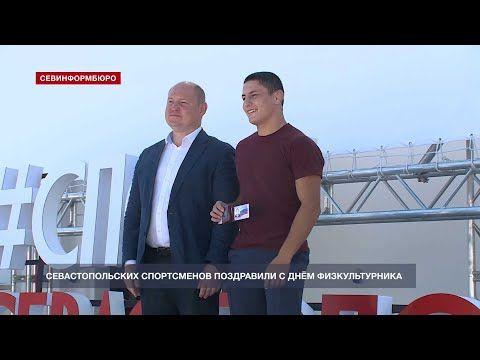 Севастопольских спортсменов поздравили с Днём физкультурника