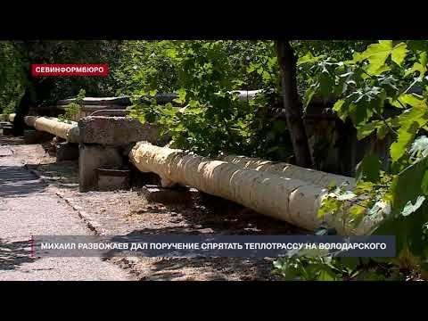 Развожаев дал поручение спрятать теплотрассу на улице Володарского