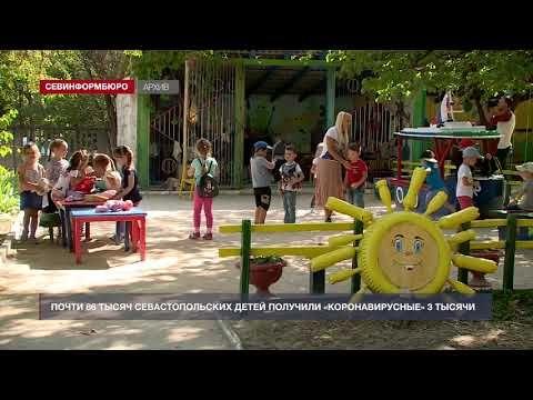 Почти 86 тысяч севастопольских детей получили «коронавирусные» 3 тысячи