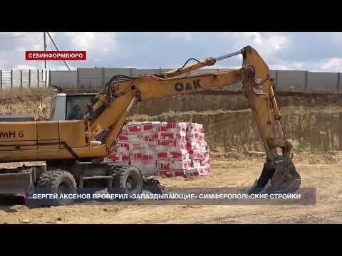 Сергей Аксенов проверил «запаздывающие» симферопольские стройки
