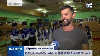 Гала концерт фестиваля «Крымские мотивы» прошел в предварительной записи