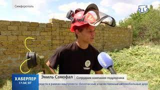 45 гектаров освободили от амброзии в Симферополе