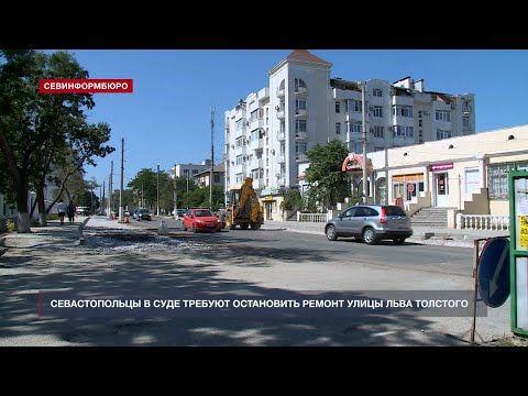 Севастопольцы в суде требуют остановить ремонт улицы Льва Толстого