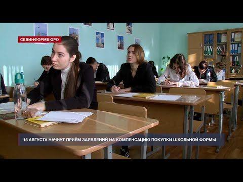 В Севастополе многодетным компенсируют покупку школьной формы
