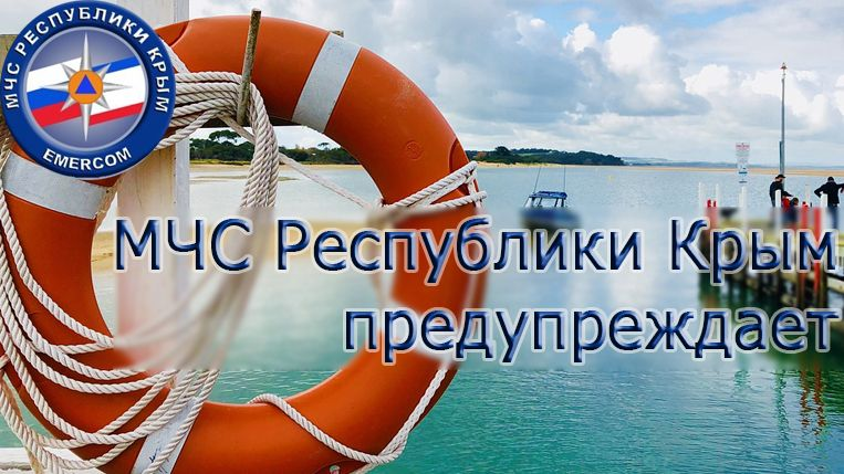 МЧС Республики Крым: Соблюдайте безопасность во время активного отдыха на воде!