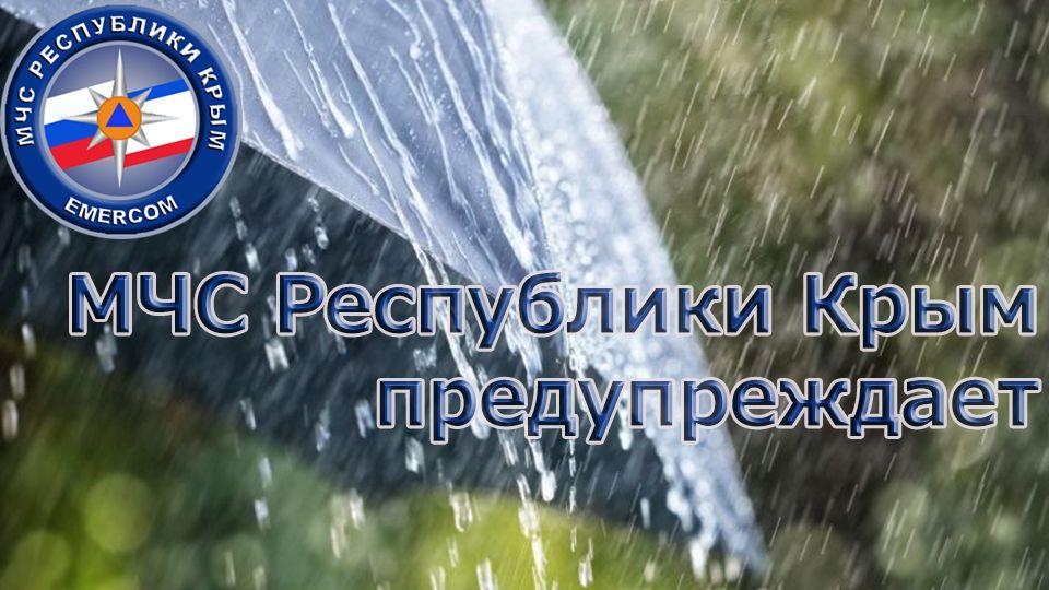 МЧС: Штормовое предупреждение об опасных гидрометеорологических явлениях в Крыму
