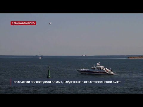 В Севастополе обезвредили найденные в море бомбы