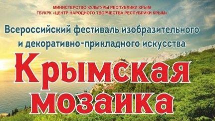 Завершился первый этап Всероссийского фестиваля изобразительного и декоративно-прикладного искусства «Крымская мозаика»