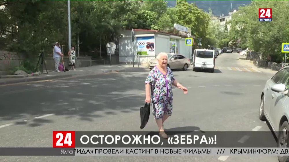 Новая дорожная разметка в Ялте стала поводом для конфликтов пешеходов и водителей