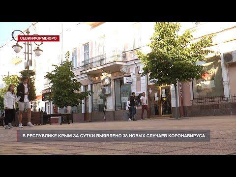 В Республике Крым выявлено 38 новых случаев COVID-19