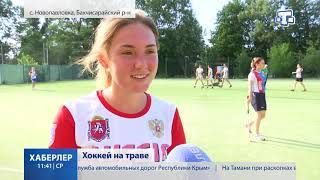 Крымской женской сборной по хоккею нужна своя база для проведения игр