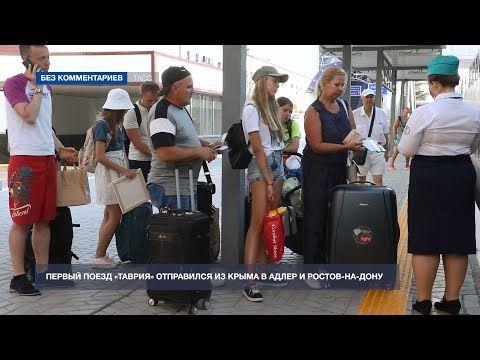 Первый поезд «Таврия» отправился из Крыма в Адлер и Ростов-на-Дону