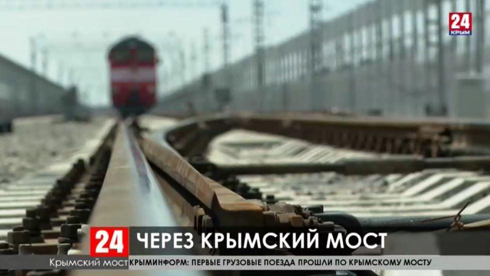 Из Крыма на поезде теперь можно доехать в Адлер и Ростов-на-Дону