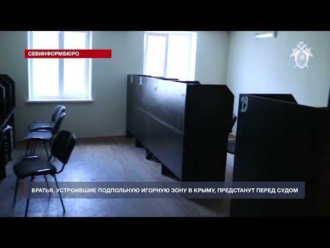 Два брата, устроивших подпольную игорную зону в Крыму, предстанут перед судом