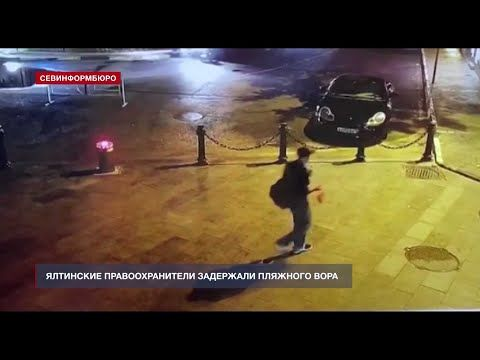 Ялтинские правоохранители задержали пляжного вора