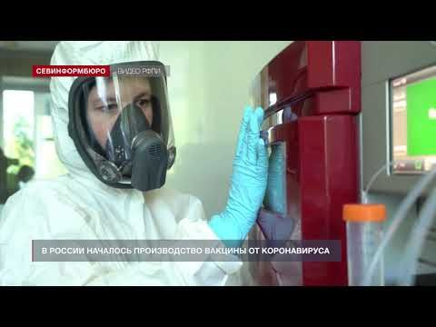 Производство вакцины от коронавируса началось в Москве
