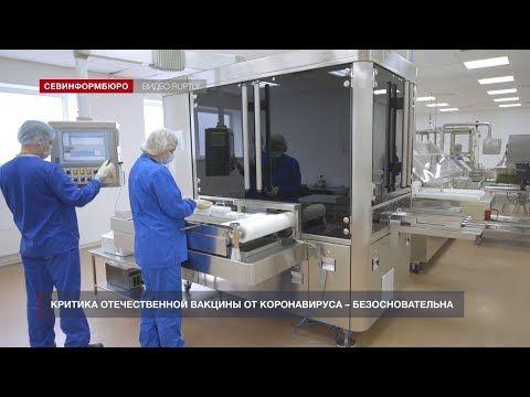 Минздрав РФ ответил западным критикам новой вакцины
